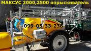 Заводской МАКСУС 2000, 2500 опрыскиватель прицепной