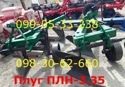 Плуги ПЛН Плн 3-3, 5 на высокой стойке+УГЛОСНИМ(Одесса)